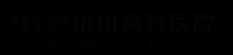 医療法人社団新生会 市川歯科医院