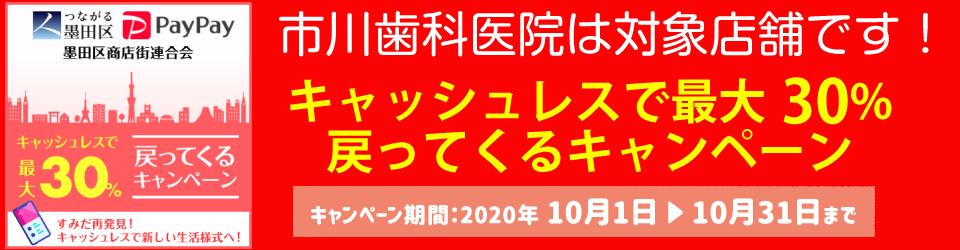 市川歯科医院は対象店舗です!キャッシュレスで最大30%戻ってくるキャンペーン