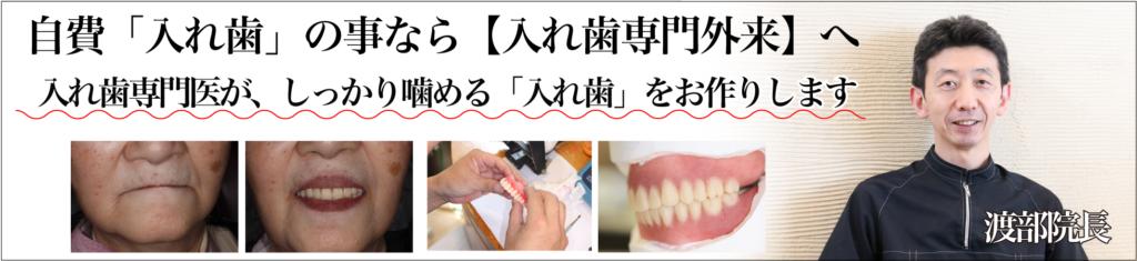 自費入れ歯の事なら【入れ歯専門外来へ】入れ歯専門医がしっかり噛める入れ歯をお作りします