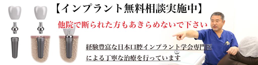 インプラント無料相談実施中 他院で断られた方もあきらめないでください 経験豊富な日本口腔インプラント学会専門医による丁寧な治療を行っています